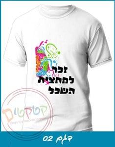 חולצה דגם 02