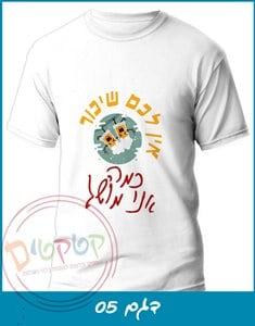 חולצה דגם 05