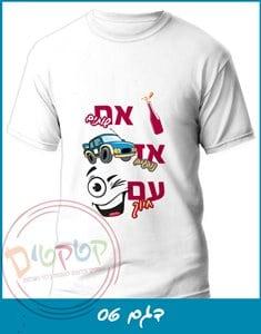 חולצה דגם 06