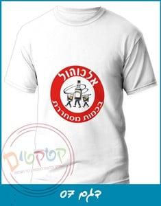 חולצה דגם 07