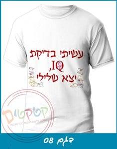 חולצה דגם 08