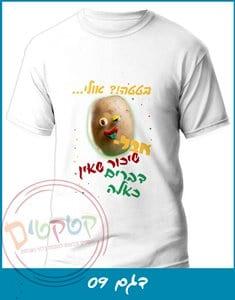 חולצה דגם 09