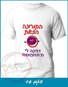 חולצה דגם 14