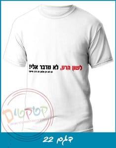 חולצה דגם 22