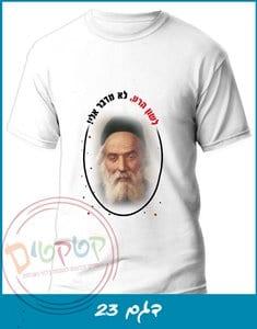 חולצה דגם 23