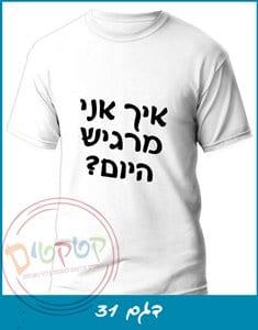 חולצה דגם 31