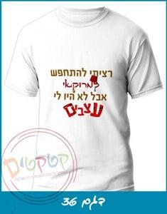 חולצה דגם 36